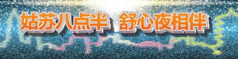 """商户累计交易金额超1200万元 """"姑苏八点半""""餐饮美食类销售琅琊榜首期发布"""